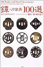Japanese Sword Tsuba Guards and Fittings 100 Selection Book  Viewing and Apprais