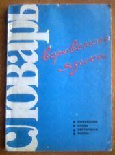 Russian USSR book dictionary of Soviet prison slang gestures criminal tattoo old