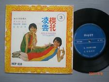 "RITA CHAO & SAKURA 7"" EP Hitmakers Vol.3 / YELLOW BIRD Happy Label"
