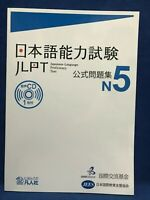 JLPT N5 Japanese Proficiency Test Language Official WorkBook Exercise Book w/ CD