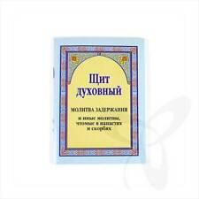ЩИТ ДУХОВНЫЙ. Молитва задержания и иные молитвы russische Buch kniga 92 Seiten