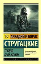 Стругацкие Трудно быть богом Strugatsky It is difficult to be a god