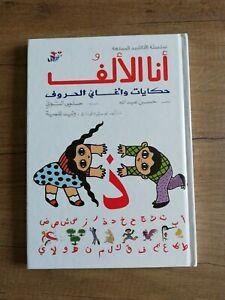 Libro bambini Alfabeto arabo con CD