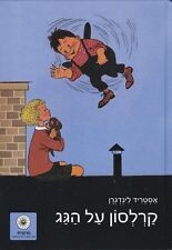Hebrew KARLSSON on the ROOF Astrid Lindgren HB book NEW