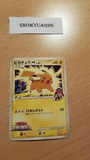 Japanese Promo - Pikachu - 012/022 - Pokemon - Movie Collection