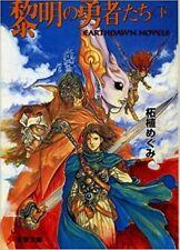 Earthdawn novel vol.2 tsuge megumi Heroes of the Dawn
