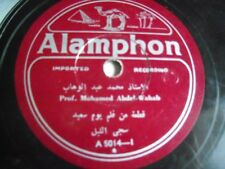 """Prof. Mohamed Abdel-Wahab, Alamphon 5014/5015, from the film """"Happy Day"""", 78RPM"""