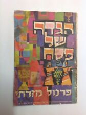 Haggadah The Jewish Pesach Seder Prayer Book