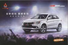 Guangqi (GAC) Mitsubishi Jinxuan ASX car (made in China) _2016 Prospekt Brochure