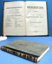 1902 Brockhaus and Efron Encyclopedic Dictionary Vol 72 ЭСБЕ Russian Vtg book