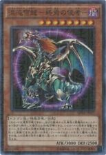 Yu-Gi-Oh Chaos Emperor Dragon - Envoy of the End Millennium Super Rare JAPANESE