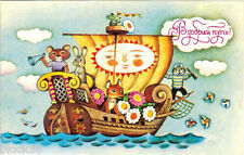 1986 Russian folding card BEAR HARE FOX CAT MOUSE ON A SHIP TO HAVE A GOOD TRIP