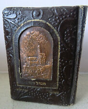 1951,VINTAGE HEBREW SIDUR, BINDING WITH MIGAL DAVID on copper BEZALEL