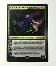 1x Ashiok, Nightmare Muse FOIL RUSSIAN (Theros: Beyond Death) MTG NM
