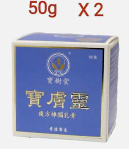 2 X Bao Shu Tang Bao Fu Ling Compound Camphor Cream 50g 寶樹堂寶膚靈 ##