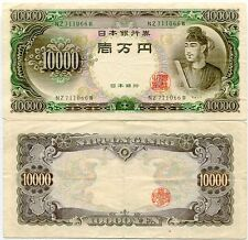 JAPAN 10,000 10000 YEN 1958 P 94 94b CIRCULATED