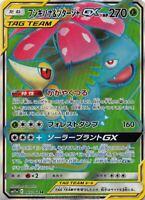 Venusaur & Snivy GX SR 065/064 SM11a Pokemon Card Japanese  MINT