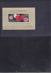 China Block 21 ** MNH Stamps Briefmarken Year 1979
