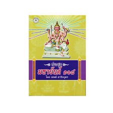 Sak Yant Book THAI Antique Temple Tattoos Antique pattern Yantra magic master
