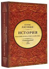 Boris Akunin - Semnadtsatyi vek -   just came out-2016-russian