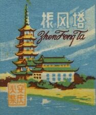 Old Zhen Feng Ta made in China Matchbox Package Label Cinderella Poster Stamp