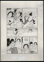 z047w Original Japanese Manga Comic Art Young Jump Interior Page Kimura Tomoo
