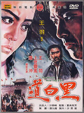 The brave and the evil (1971) TAIWAN DVD ENGLISH SUBS