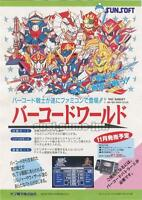 "FAMICOM""BARCODE WORLD HANDBILL""FLYER SUNSOFT JAPAN"