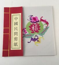Art of Chinese Paper Cut Outs in Different Colors Cutting Gift