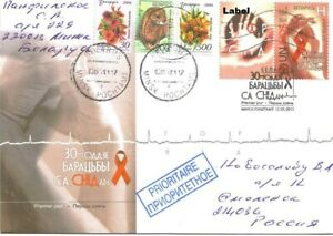 2011 Belarus 30 years AIDS prevention FDC Int. Registered mail