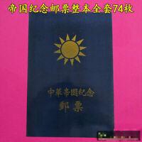 Cultural Revolution Stamp China Empire Commemorative Stamp Complete Set 74