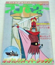 Rendezvous 1/1978 Anime Magazine Brave Raideen Lupin Mighty Jack Art Book