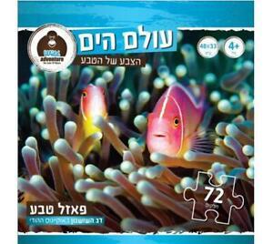 Wild Adventure Sea World Clownfish Puzzle Nature Kids Game 72 pieces 48x33cm