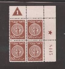 Israel 1948 Doar Ivri 50m Plate Block Bale Group 141 Scott 6