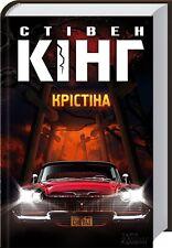 In Ukrainian book - Christine by Stephen King / Стівен Кінг - Крістіна