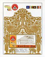 Sri Lanka 2017 MNH 7th Buddhist Summit 1v M/S Architecture Temples Buddha Stamps