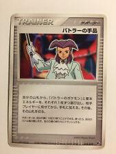 Pokemon Card / Carte Trainer Butler's Magic Trick 018/019 VS