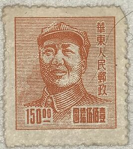 East China People's Post - Mao Tse-tung Mint  Red-Orange With Borders 1949