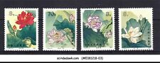 CHINA - 1980 LOTUS FLOWERS - 4V - MINT HINGED
