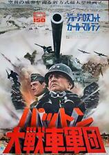 PATTON Japanese B2 movie poster GEORGE C. SCOTT KARL MALDEN Unique Art