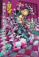 Hirohiko Araki manga: Under Execution, Under Jailbreak Japan 2011 Shueisha Bunko