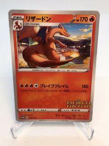 Pokemon / Charizard / Glurak /143/S-P Grand Prix Illustrator Promo / Near Mint
