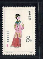 """PR CHINA 1981 T69(12-5) """"Dream of Red Mansions -12 Beauties of Jinling"""" MNH O.G."""