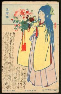 Art of 1900s RUSSO JAPANESE WAR Postcard HAKAMA WOMAN,cancel of 2nd Army