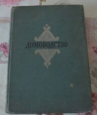 Harvest USSR Big book for women (Economy ) 1957 very good book in good condition