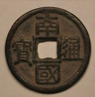 China Five Dynasties Nan Guo Tong Bao V2P3 五代十国南国通宝小平
