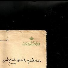 EGYPT HIS MAJESTY CABINET ROYAL COVER FAROUK 6M ديوان كبير الياوران لجلالة الملك