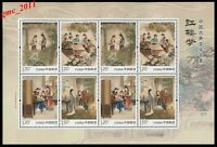 China Stamp 2018-8 A Dream of Red Mansions (3rd set) 红楼梦(第三组) M/S MNH