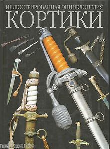 Cold Edged Weapons Dirks Daggers USSR Germany World Illustrated Encyclopedia