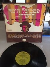 Various Artists - Chasidic Song Festival 1970 - Hed-Arzi LP